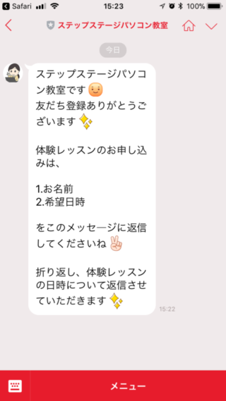 LINEでの体験予約 返信メッセージ